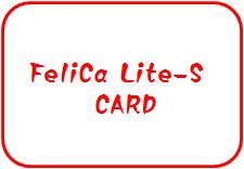 FeliCa Lite-Sカード
