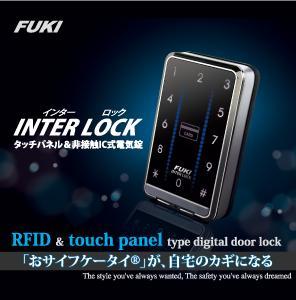 FeliCa対応簡易電気錠システム(フキ社インターロック)