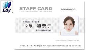 Edy白カード