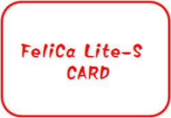 画像1: FeliCa Lite-Sカード